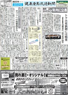 健康産業流通新聞最新号